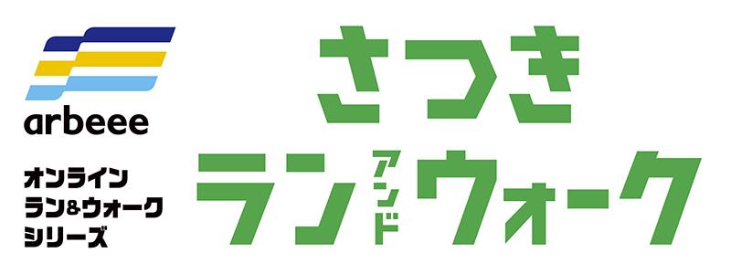 arbeeeオンラインラン&ウォークシリーズ さつき・ラン&ウォーク2021個人戦
