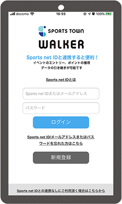 SPORTS TOWN WALKERのログイン画面